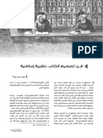 فن تصميم الكتاب نظرية إسلامية