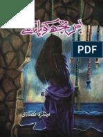 Bas Tujh Ko Pana Hai by Mubashara Ansari Urdu Novels Center (Urdunovels12.Blogspot.com)