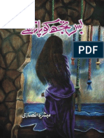 Bas Tujh Ko Pana Hai by Mubashara Ansari Urdu Novels Center (Urdunovels12.Blogspot.com)