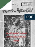 احسان عبد القدوس - كانت صعبة ومغرورة