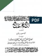 Ibn e Rushd o Falsafa e Ibn e Rushd - Ernest Renan (Urdu Tarjuma)