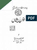 Anwaar e Pareshan - Sughra Humayun Mirza Haya