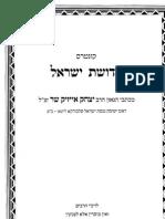 קדושת ישראל מאת ר' אייזיק שר זצ''ל