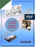 အစြန္းေရာက္ အမ်ဳိးသားေရး၀ါဒ  ( စုစည္းတင္ျပသူ - ဦးဦးေမွာ္ဆရာ )