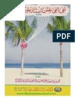 Nafil Fai Amman Astana Rabnoorhi Kulli Shayin by Hazrat Imam Ahmed Raza Khan Qadiri Barakati(Radi Allahu Ta'Ala Anhu)