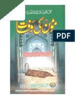 Momin Ki Wafat by Hazrat Allama Abdul Sattar Hamdani(Maddazillahul Aali)