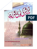 Khair-E-Bashar Ki Noori Bashariat by Hazrat Allama Abdul Sattar Hamdani(Maddazillahul Aali)