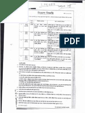 Job Circular of Padma Oil Company Limited