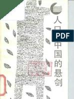 070人口:中国的悬剑(何清涟)