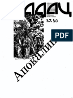 Casopis Gradac - Apokalipsa