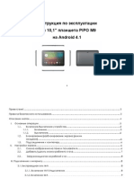 M9pro 3G User Manual RU