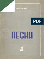 Slavko Janevski - Poezija