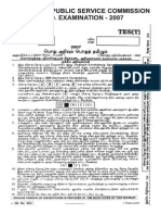 TNPSC - VAO General Knowledge & General Tamil Question Paper - 2007