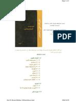 Plumbing Iranian code