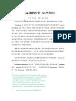 Hadoop源码分析(2序列化)