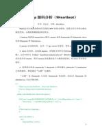 Hadoop源码分析(9Heartbeat)