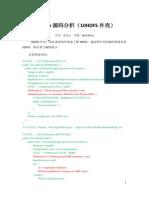 Hadoop源码分析(10HDFS外壳)