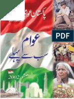 Manifesto of Pakistan Awami Tehreek (PAT) - Urdu