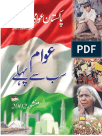 Manifesto of Pakistan Awami Tehreek (PAT) - Urdu