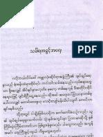 Min Lu -- thein khar ya myar