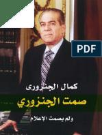 Samat Al Ganzory