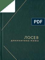 Losev a. Dialektika Mifa
