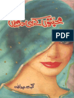 Mohabbaton Ke Hi Darmiyan by Nighat Abdullah Urdu Novels Center (Urdunovels12.Blogspot.com)