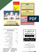 Badaqida Munafiq Ke Liye Masjid Mein Dakhla Mumnue by Hazrat Allama Abdul Sattar Hamdani(Maddazillahul Aali)