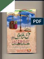Fann-E-Shairi Aur Hasaan-Ul-Hind by Hazrat Allama Abdul Sattar Hamdani(Maddazillahul Aali)