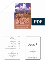 Falsafa Azan-E-Qabr by Hazrat Allama Abdul Sattar Hamdani(Maddazillahul Aali)