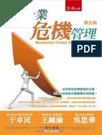 1fd6企業危機管理.pdf