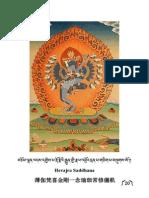 Hevajra-Kagyul