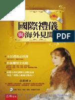 1o11國際禮儀與海外見聞(10E)試閱檔.pdf