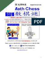 2014 Ho Math Chess Summer Program