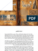 Elshazly, الصراع المصري الآشوري وبدء صراع الحضارات