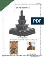 "Abhinav MadhuShala by Rohinipati singh ""Oyomesh"""