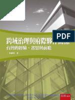 4P51跨域治理與府際夥伴關係