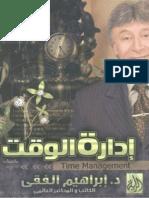 ادارة الوقت_ابراهيم الفقى