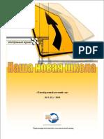 ННШ_№_21.pdf