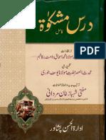 Tafseer E Bayan Ul Quran Vol 1 By Hakeen ul Ummat Maulana