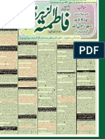 Manaqib e Syeda Kainat (Salam Ullah Eleha)