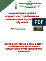 КонфКГТЭИ261009