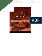 073-Zalzalah