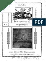 BhagavatParika 1955-56 Issue 1