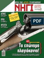 Παρουσίαση 486 Parallelo Έθνος Κυνήγι 19.03.2014