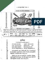 BhagavatParika 1955-56 Issue 3