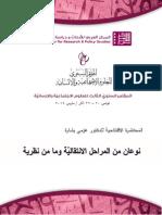 المحاضرة الافتتاحية للدكتور عزمي بشارة.pdf