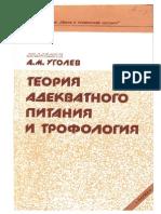 Уголев А.М. - Теория адекватного питания и трофология - 1991 A6.pdf