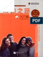 Boya chinese elementary ipdf road to success 01 threshold book to print fandeluxe Images