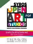 Οι Syros Open Art Studios σας περιμένουν στα εργαστήρια τους